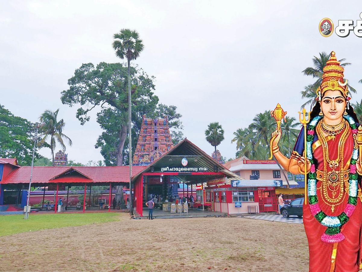 சாமுண்டி தேவி