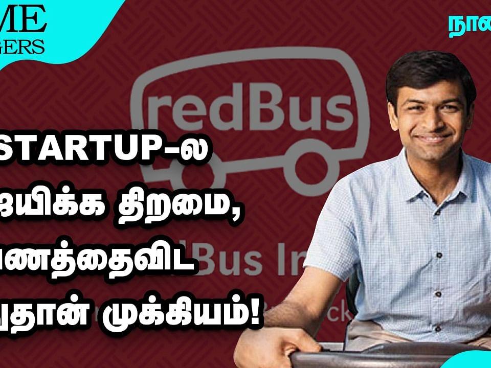 `₹700 டிக்கெட் கிடைக்கல; ₹700 கோடி ஜாக்பாட் கிடைச்சது!' - இது Redbus கதை | Nanayam Vikatan