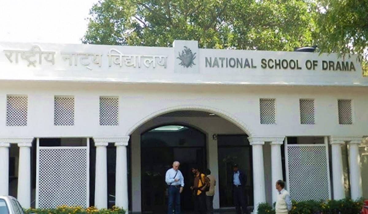 தேசிய நாடகப் பள்ளி (National School of Drama)