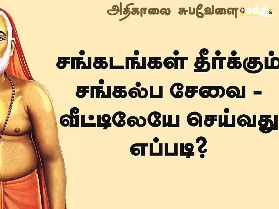 ஸ்ரீராகவேந்திர சுவாமி