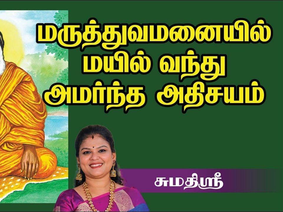 எளிமையாக கந்த சஷ்டிக் கவசத்தை தினமும் 36 முறை சொல்லும் ரகசியம் | பாம்பன் சுவாமிகள் | Sumathi sri