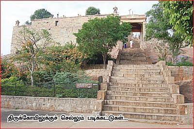 திருவெறும்பூர் கோயில்