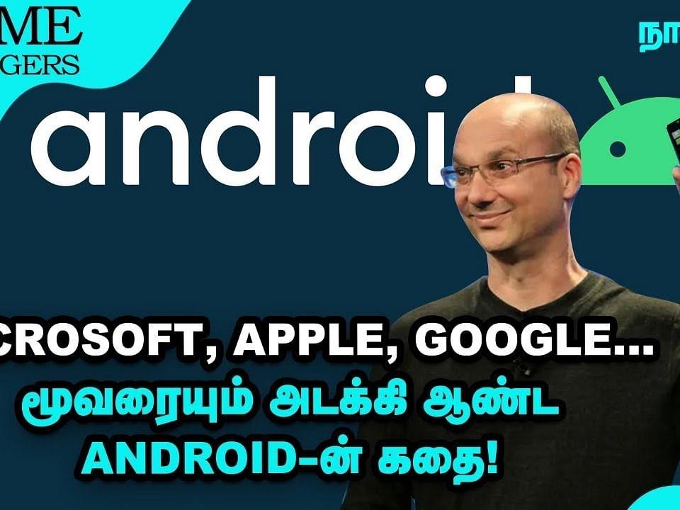 ஆண்ட்ராய்டு இல்லா உலகம்; நினைச்சு பாக்க முடியுதா? Android Success Story | Nanayam Vikatan