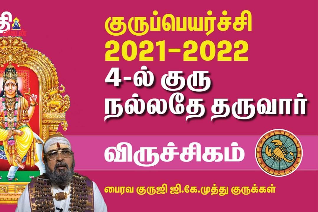 குருப்பெயர்ச்சி பலன்கள் 2021 -22 | பதவி, சம்பள உயர்வு கிடைக்கும் | விருச்சிகம் | #GuruPeyarchi2021