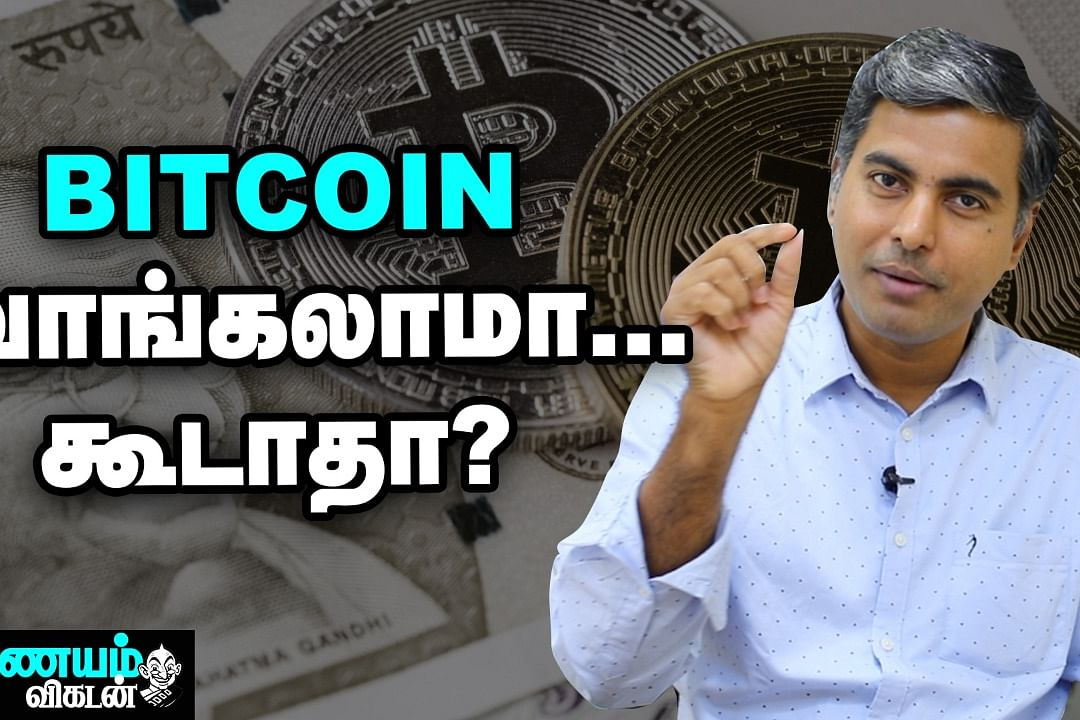 Bitcoin வாங்கப் போறீங்களா? முதல்ல இதை கவனிங்க! | Nanayam Vikatan