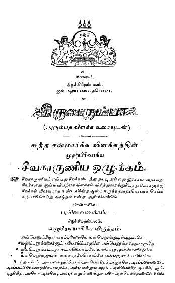 திருவருட்பா