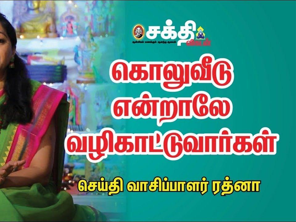 செய்தி வாசிப்பாளர் ரத்னா வீட்டு பிரமாண்ட கொலு | News Reader Ratna's House Grand Golu |  V.I.P Golu