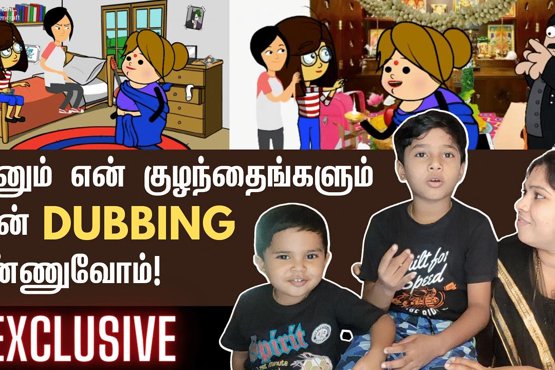 Youtube-னா என்னனே தெரியாது 😟; ஆனா இப்போ Trending! 🤩 அசத்தும் Family | Sonia Mahi Channel