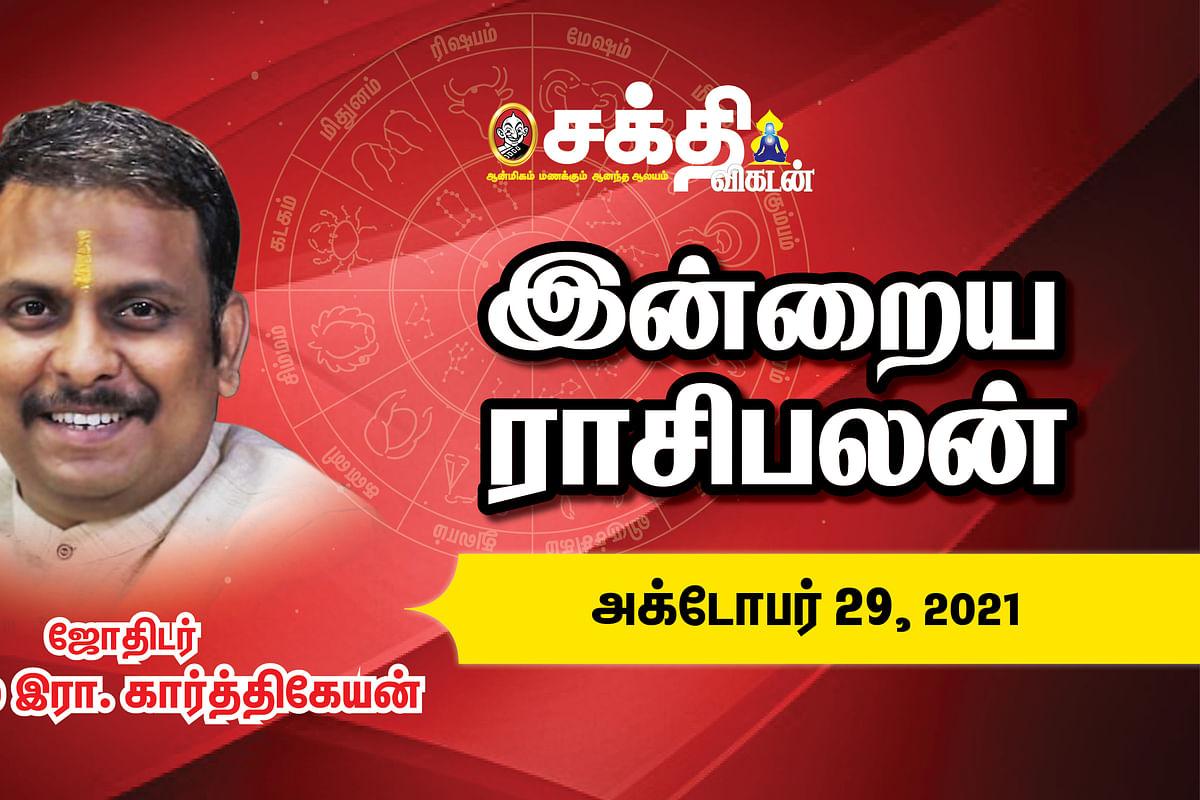 29/10/2021 | இன்றைய ராசி பலன் | Daily Rasi Palan | Daily Horoscope  | Astrology | Sakthi Vikatan