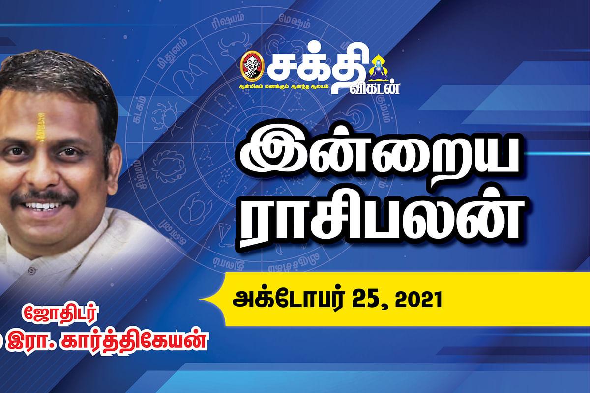 25/10/2021 | இன்றைய ராசி பலன் | Daily Rasi Palan | Daily Horoscope  | Astrology | Sakthi Vikatan