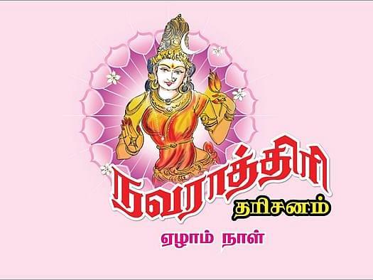 நவராத்திரி நாள் - 7:  எதிரிகளின் தொல்லையை நீக்கும் ஏழாம் நாள் கொண்டாட்டம்... சப்தமி சாம்பவி வழிபாடு!