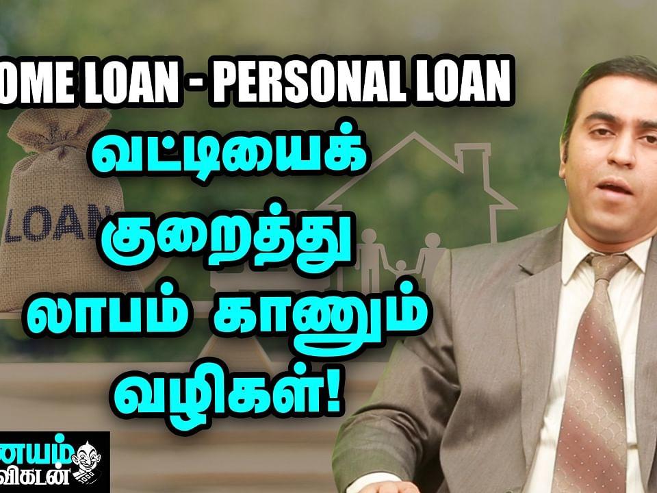 Home Loan - வட்டியை குறைத்து லாபம் பார்ப்பது எப்படி? | Personal Loan Tips | Nanayam Vikatan
