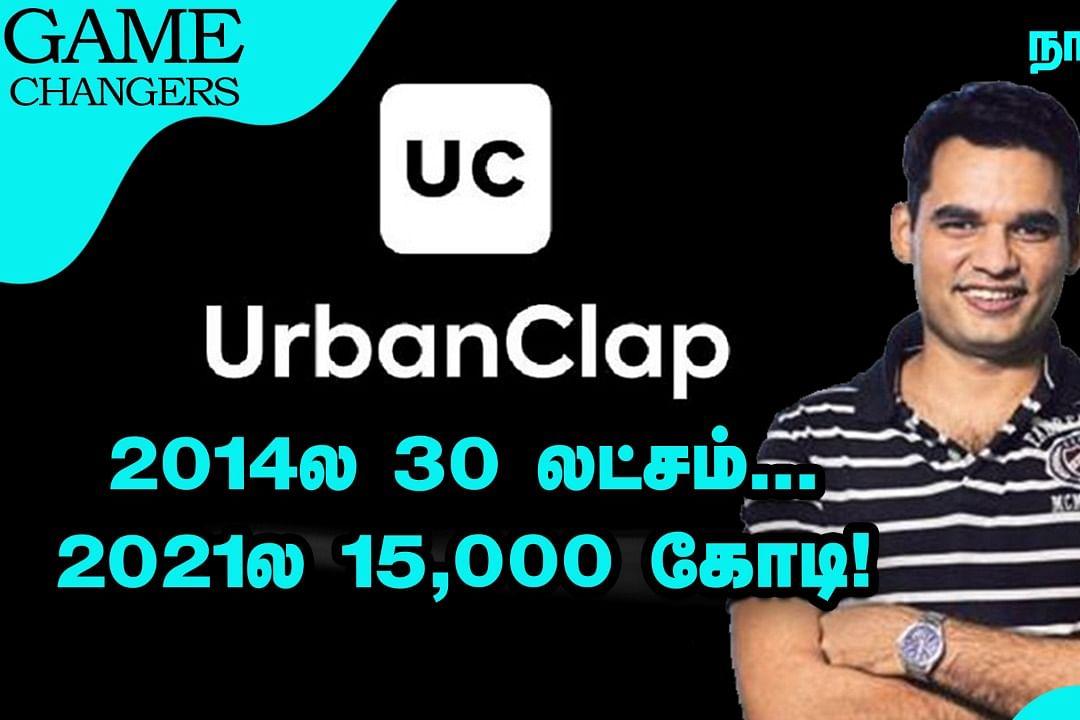 ஒவ்வொரு Startup ஆர்வலர்களும் Urban Company-யிடம் கற்க வேண்டிய பாடம்! | Nanayam Vikatan