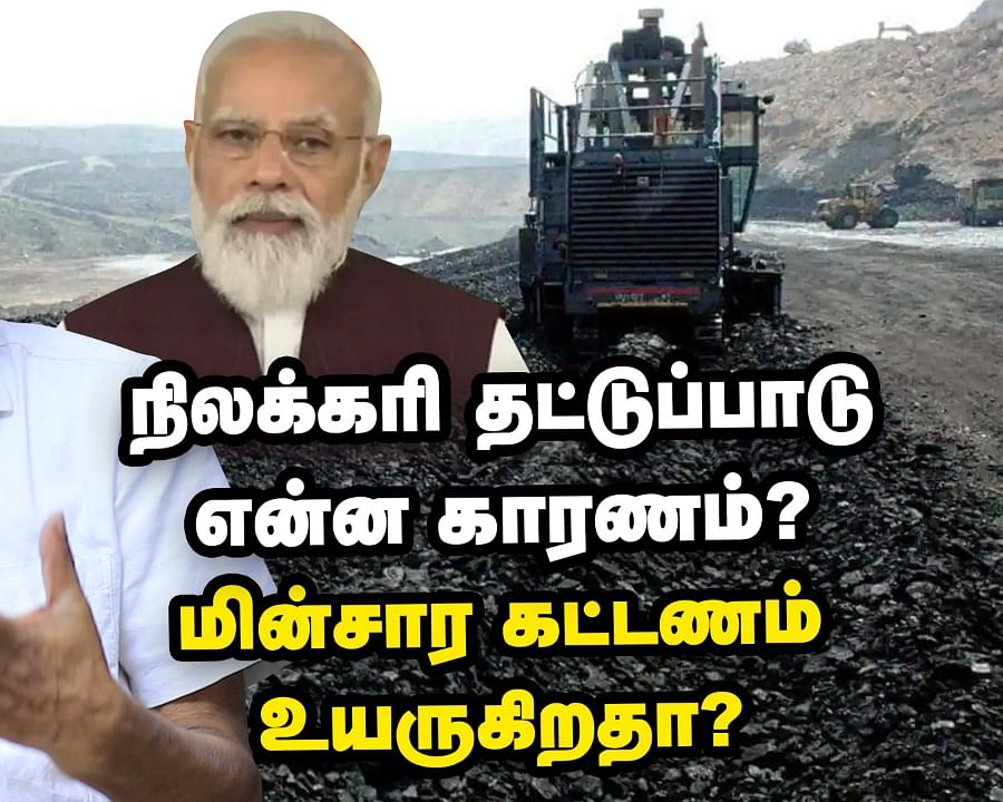 Coal crisis