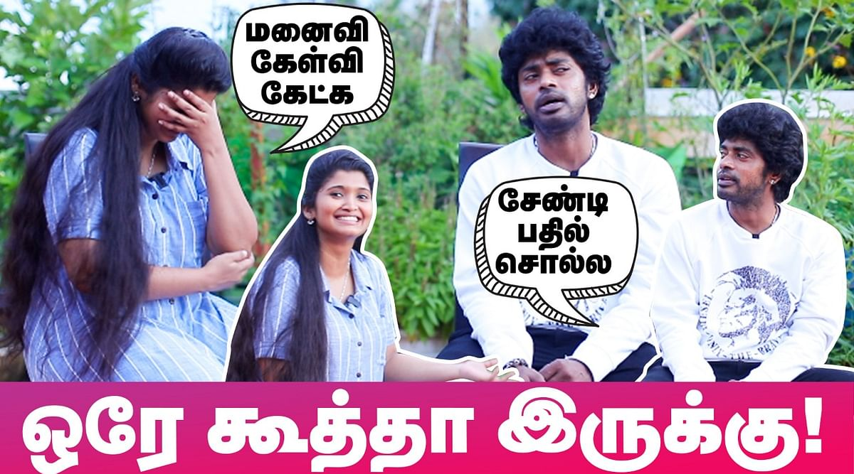 Sandy & Dorathy-யின் கலகல Couple Interview