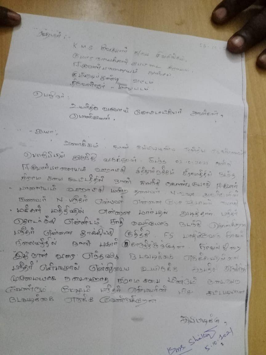 புகார் மனு