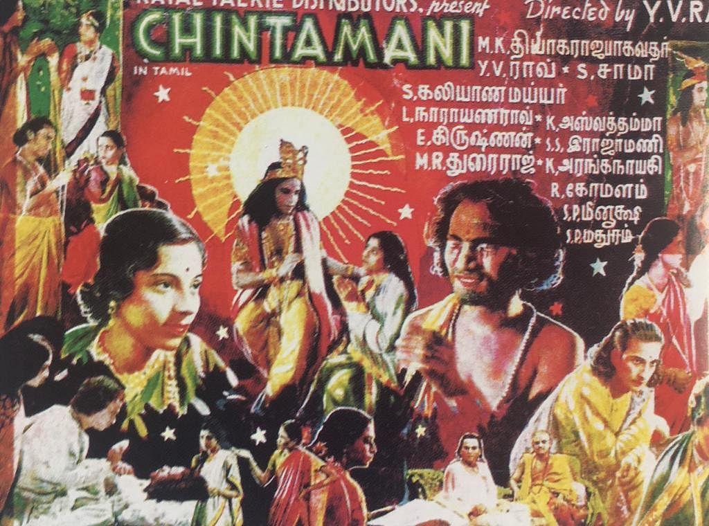 சிந்தாமணி