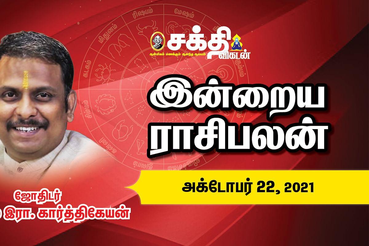 22/10/2021 | இன்றைய ராசி பலன் | Daily Rasi Palan | Daily Horoscope  | Astrology | Sakthi Vikatan