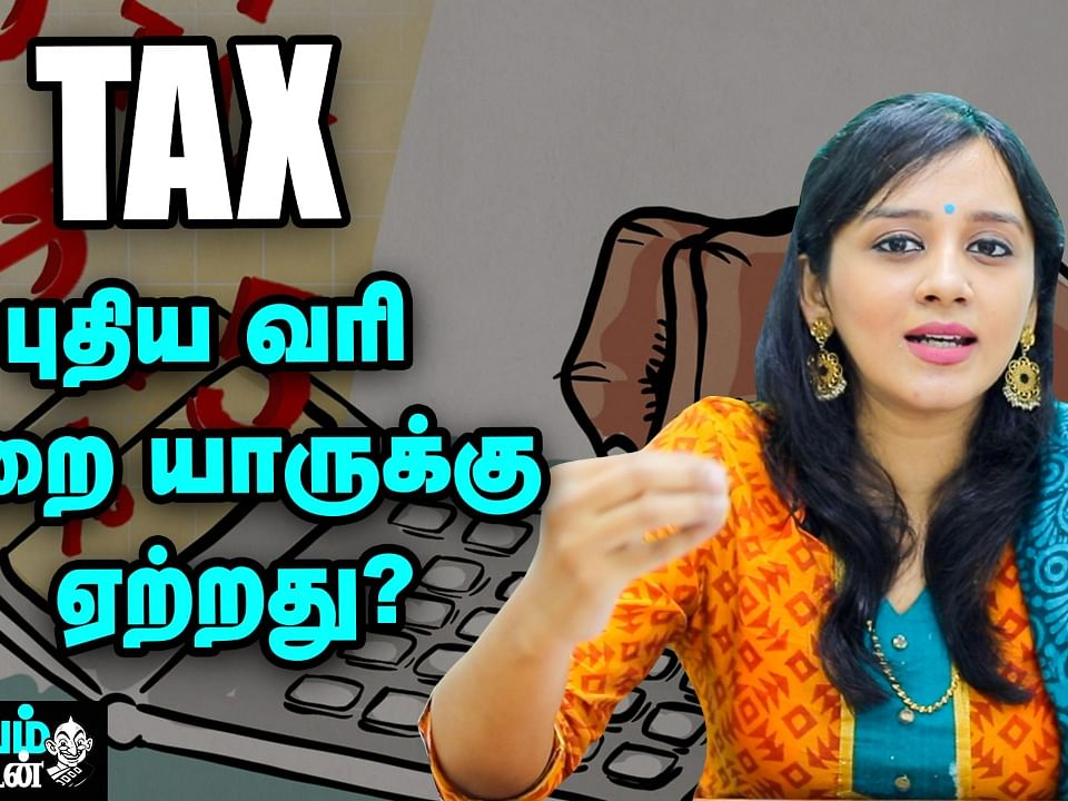 வருமான வரி பழசா, புதுசா? உங்களுக்கு ஏற்றது எது? | Old Tax regime Vs New Tax regime | Nanayam Vikatan