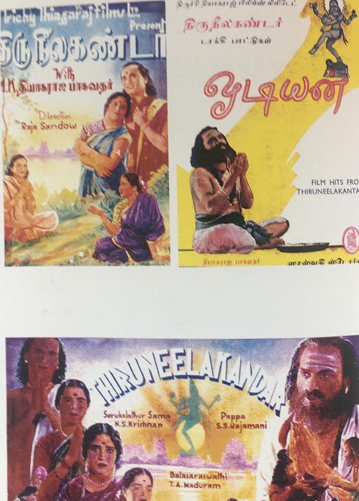 திருநீலகண்டர்