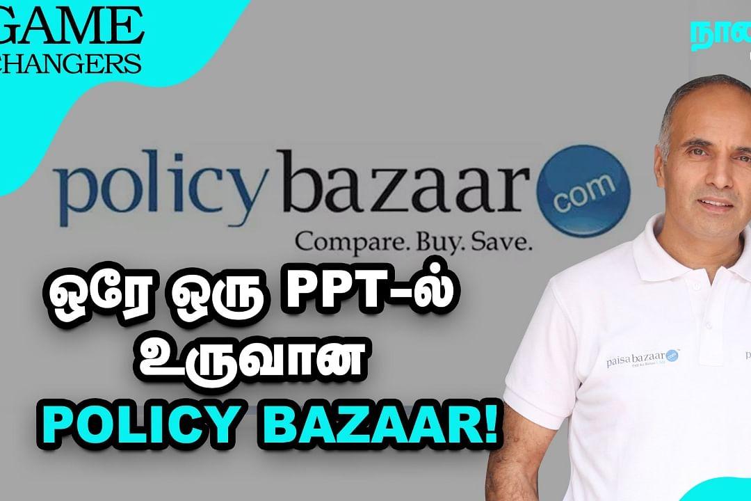 சொதப்பிய ஆடிட்டரால் உருவான சூப்பர் ஐடியா! - Policy bazaar கதை | Nanayam Vikatan