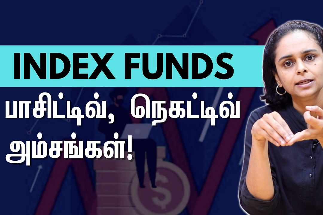 Index Funds: உங்கள் Portfolio-வில் ஏன் இருக்க வேண்டும்? | Nanayam Vikatan