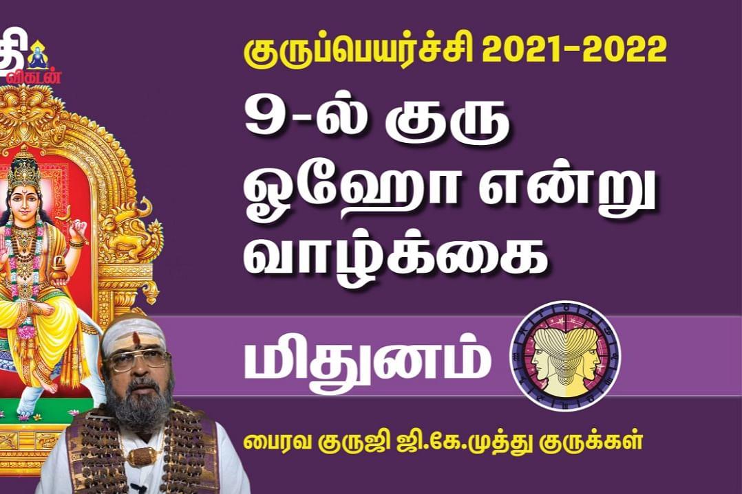 குருப்பெயர்ச்சி பலன்கள் | குருவின் பார்வையால் கஷ்டங்கள் நீங்கப்போகும் மிதுன ராசி | Gurupeyarchi2021