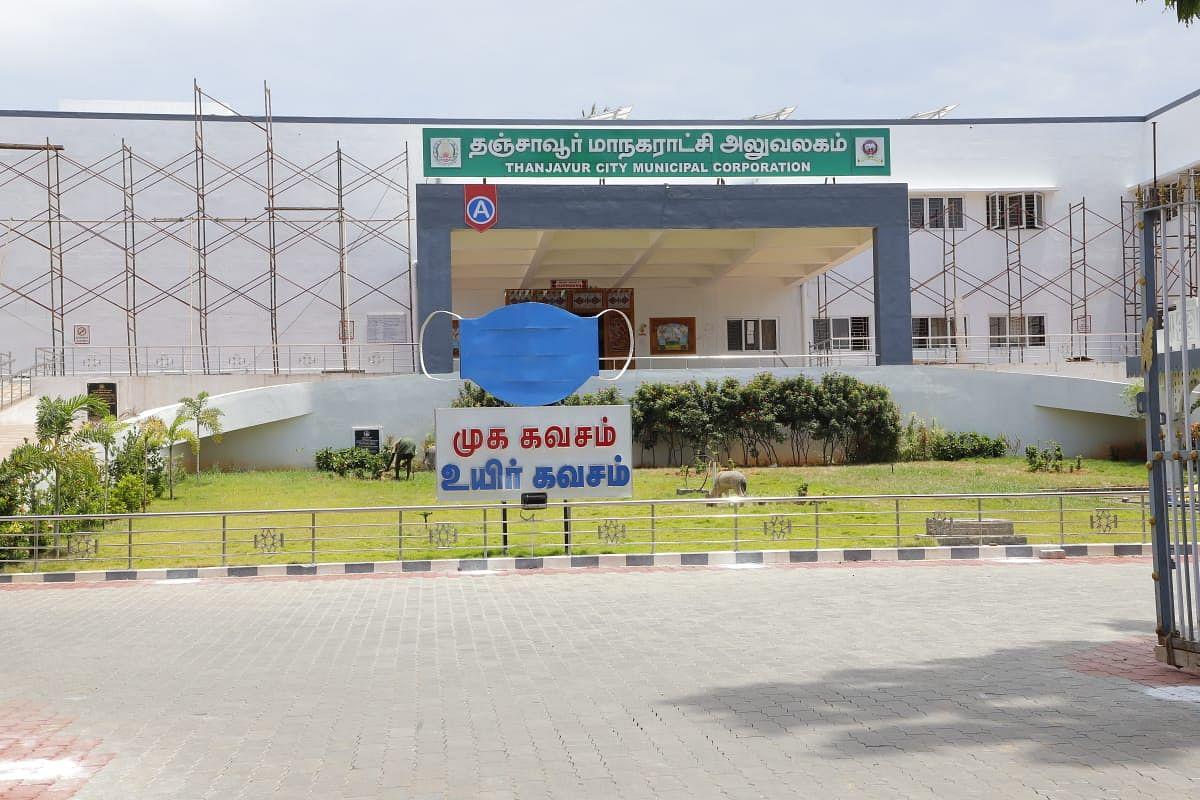 தஞ்சாவூர் மாநகராட்சி அலுவலகம்