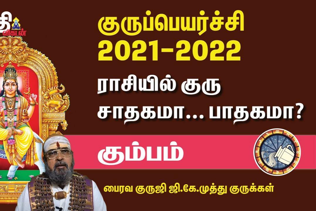 குருப்பெயர்ச்சி பலன்கள் 2021 -22 | கொஞ்சம் கவனம்... நிறைய நன்மை | கும்பம் | #Gurupeyachi2021