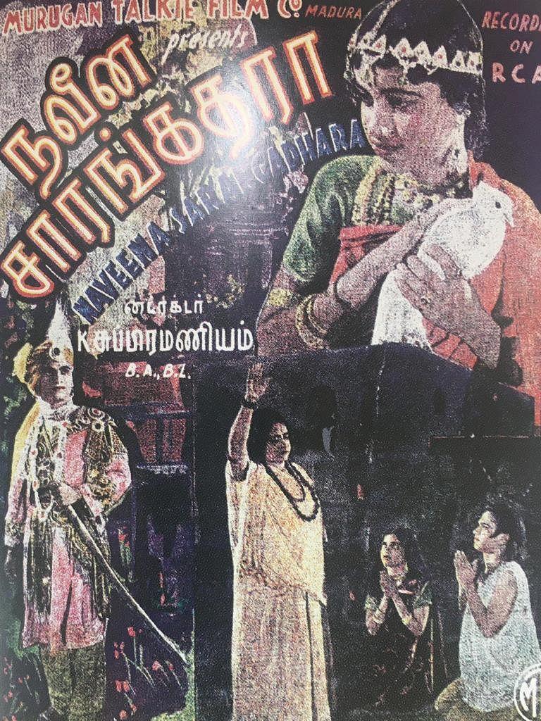 நவீன சாரங்கதாரா