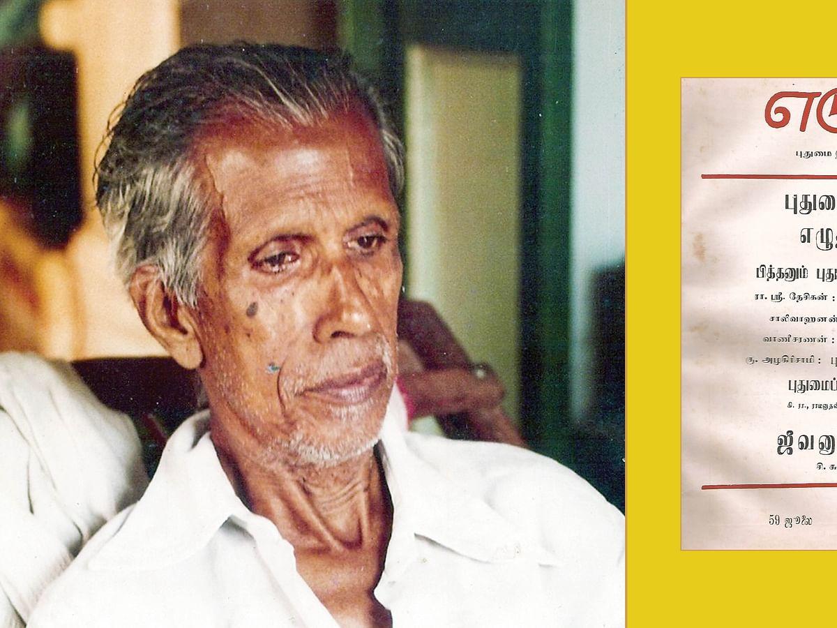 சி.சு.செல்லப்பா