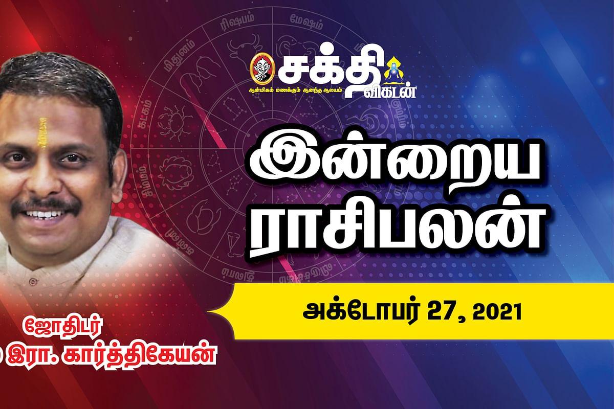 27/10/2021 | இன்றைய ராசி பலன் | Daily Rasi Palan | Daily Horoscope  | Astrology | Sakthi Vikatan