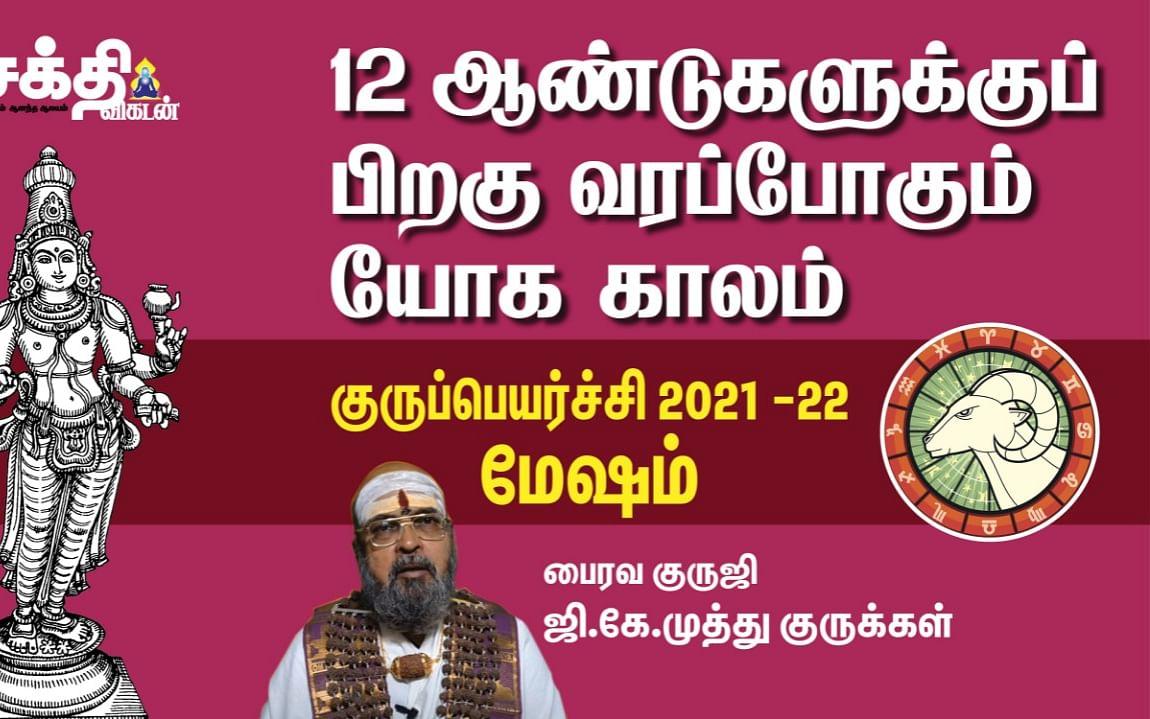 அள்ளித் தரப்போகும் குருபகவான்   மேஷ ராசிக்கான குருப்பெயர்ச்சி பலன்கள் 2021 -22   GuruPeyarchi