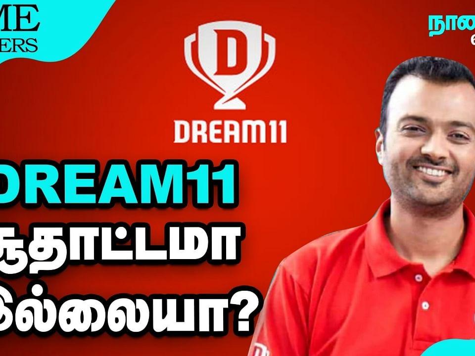 Dream11 -ஐ வெற்றிப் பாதைக்குத் திருப்பிய அந்த ஒரு ஐடியா! | Dream 11 Success Story | Nanayam Vikatan