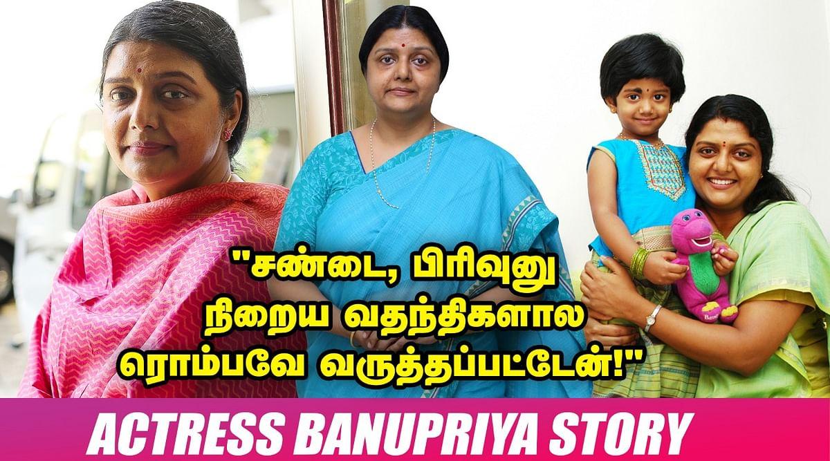 Banupriya Life Story