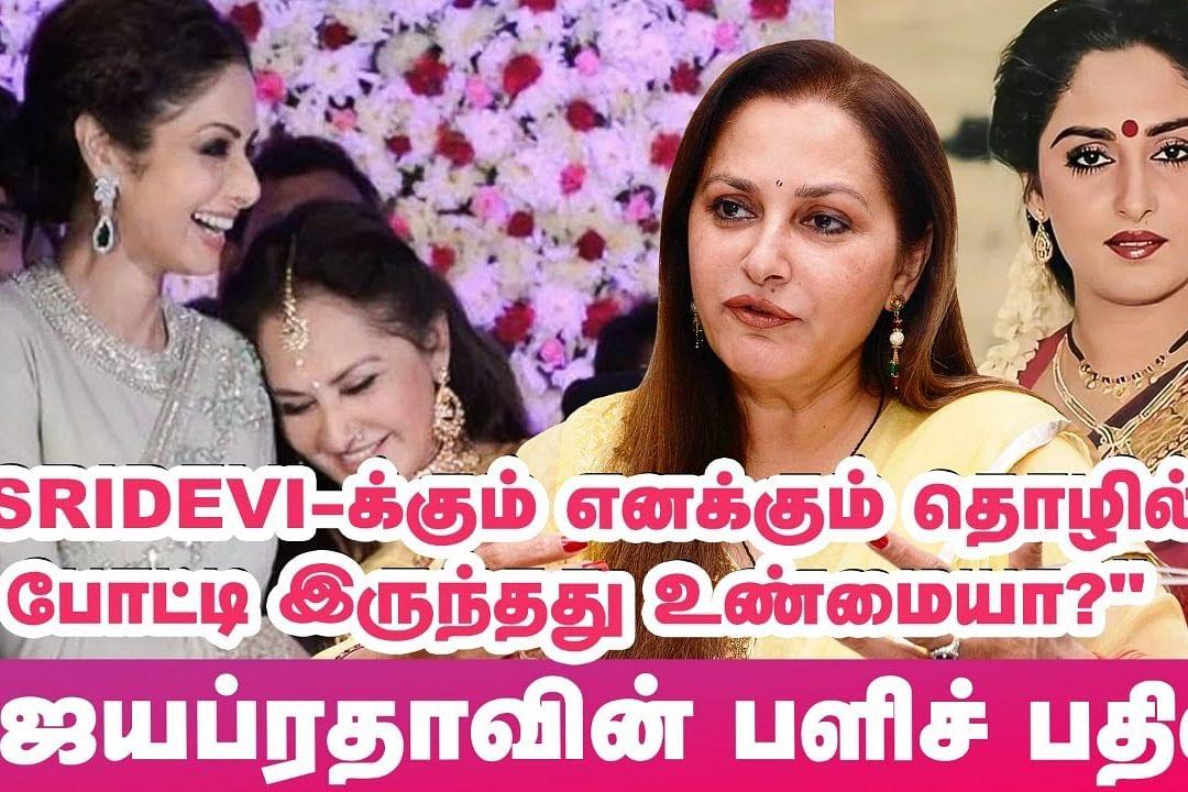"""``என் வாழ்க்கையில நடந்த எல்லா தப்புக்கும் நானே பொறுப்பு!"""" - Actress Jayaprada Unknown Side"""
