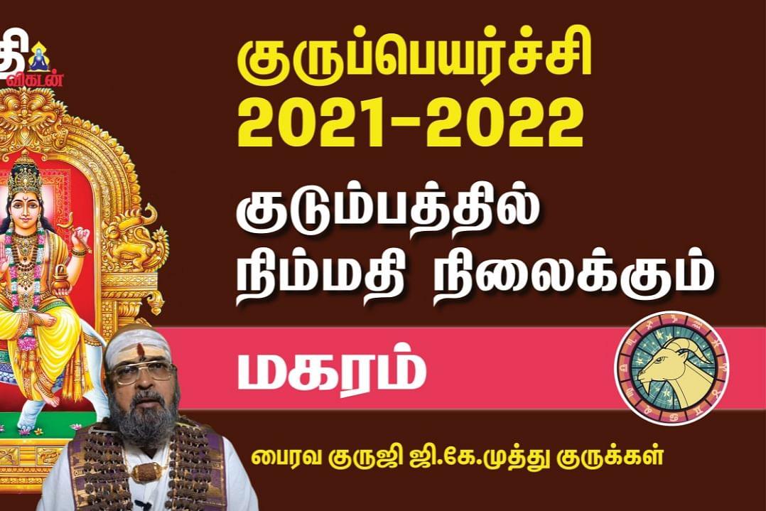 குருப்பெயர்ச்சி பலன்கள் 2021 - 22 | தடைகள் விலகி செல்வ வளம் சேரும் | மகரம் | #Gurupeyarchi2021