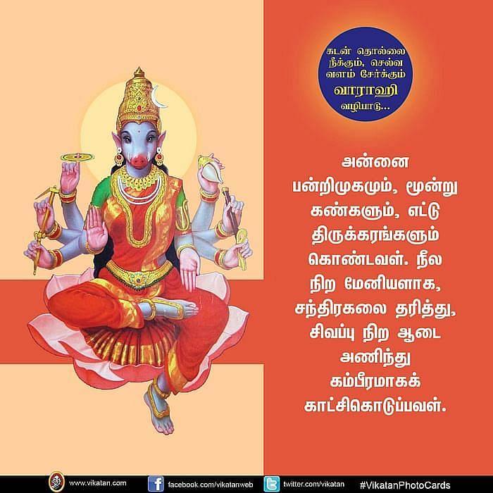 ஸ்ரீவாராஹி அம்மன்