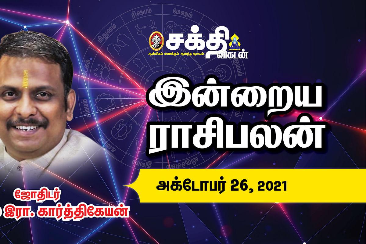 24/10/2021 | இன்றைய ராசி பலன் | Daily Rasi Palan | Daily Horoscope  | Astrology | Sakthi Vikatan