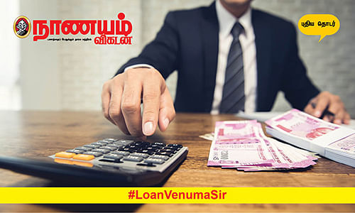 LoanVenumaSir2 Tamil News Spot