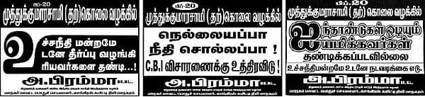 MKS 2 Tamil News Spot