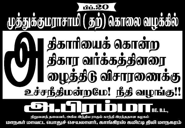 MKS 3 Tamil News Spot