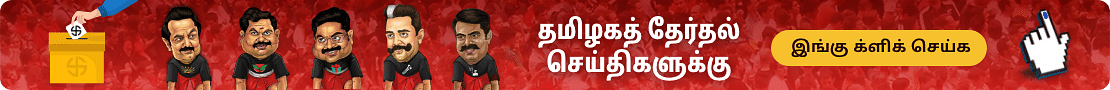 Election Top banner