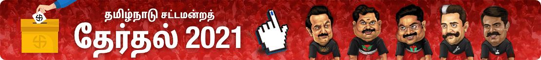 Election banner