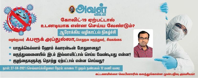 WhatsApp Image 2021 04 26 at 1 20 00 PM Tamil News Spot