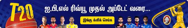 Ipl-2021 banner