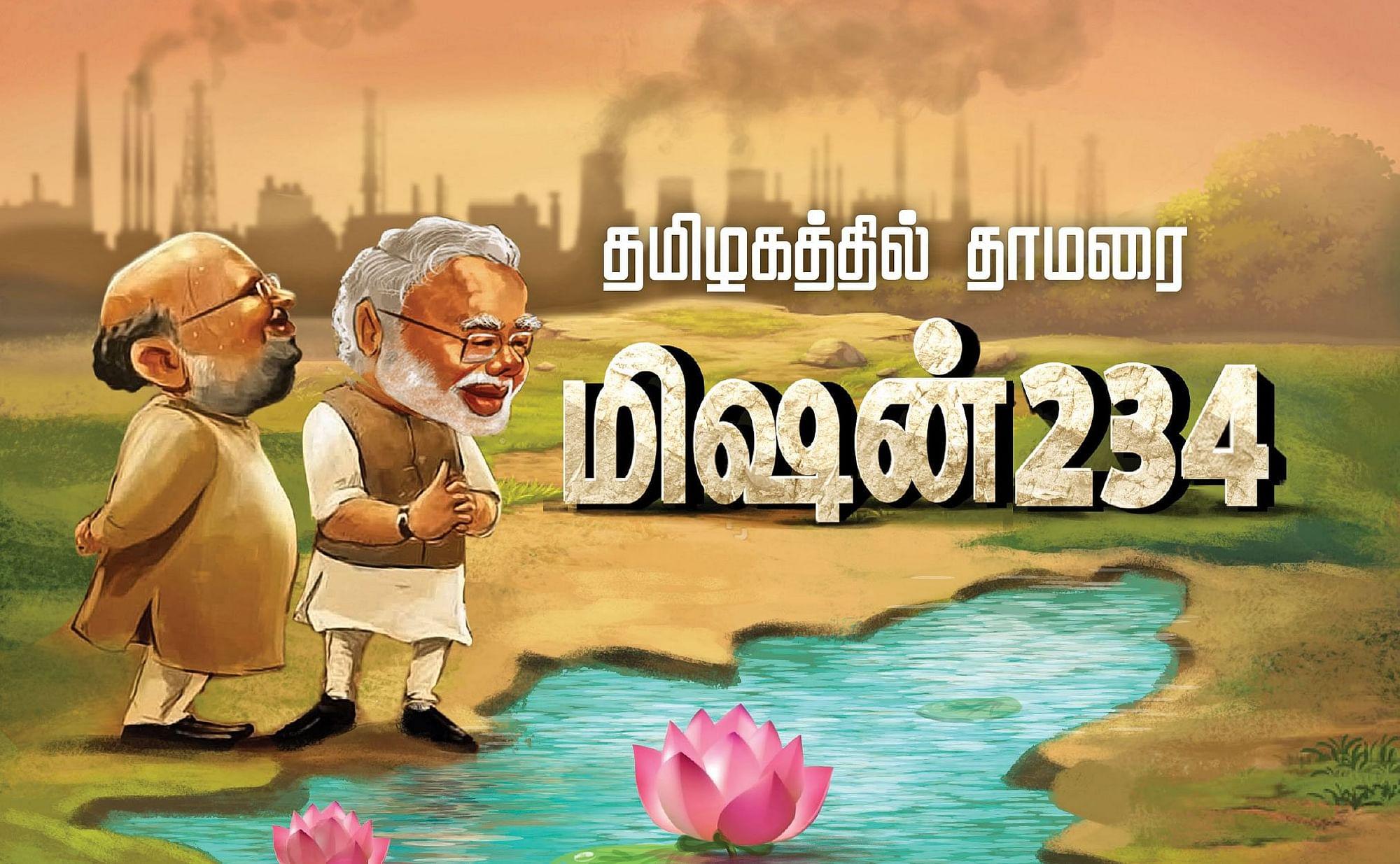 cartoon Tamil News Spot