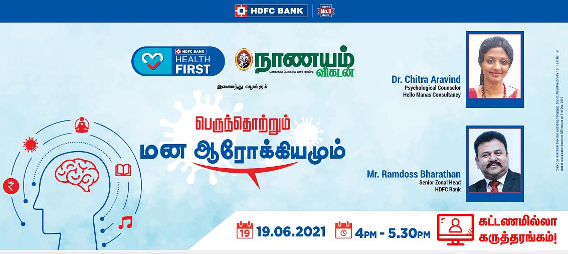 HDFC bank covid Tamil News Spot
