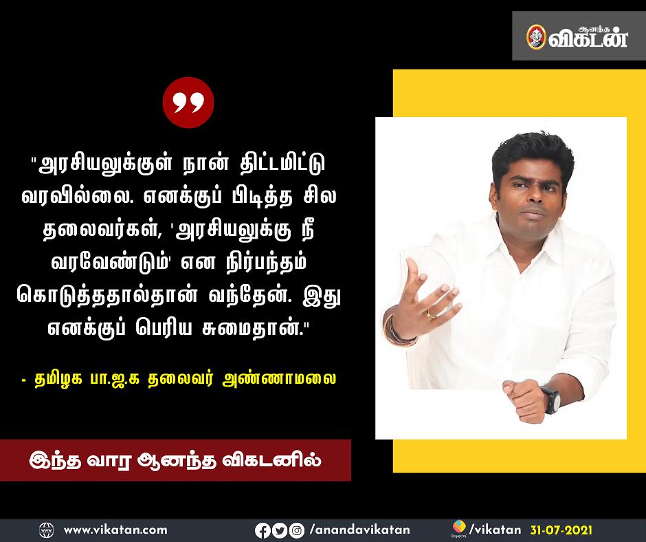 226066941 4872097149515703 8824759157684165715 n Tamil News Spot