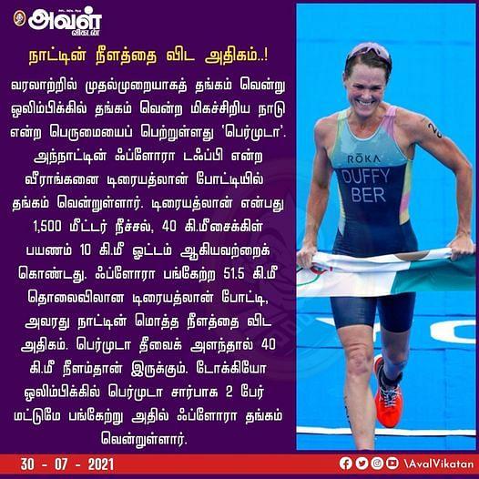 227922440 4868936723165079 6029168047768612205 n Tamil News Spot